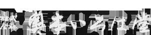 奥本いろは堂 | 事務機・文具の総合センター ロゴ
